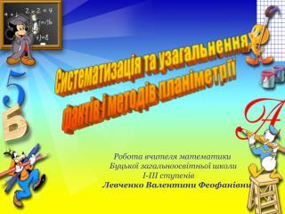 Робота вчителя математики                                 Буцької загальноосвітньої школи