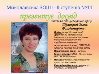 Миколаївська ЗОШ  I - III  ступенів №11  презентує  досвід