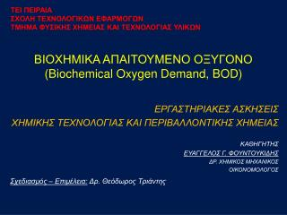 ΒΙΟΧΗΜΙΚΑ ΑΠΑΙΤΟΥΜΕΝΟ ΟΞΥΓΟΝΟ ( Biochemical Oxygen Demand,  BOD)