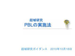 超域研究 PBL の実施法
