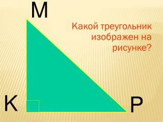 Какой треугольник изображен на рисунке?