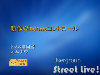 新作 Windows コントロール