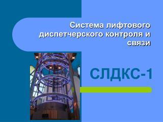 Система лифтового диспетчерского контроля и связи