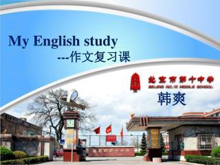My English study                 --- 作文复习课