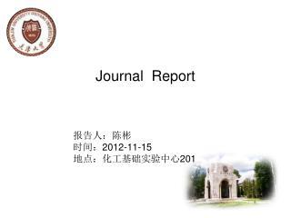 报告人:陈彬 时间: 2012-11-15 地点:化工基础实验中心 201