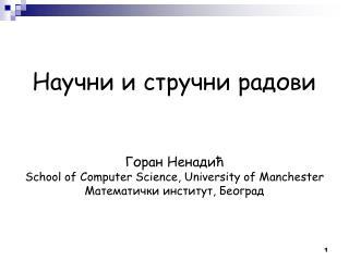 Научни и стручни радови Горан Ненадић School of Computer Science , University of Manchester