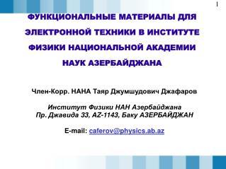 Член-Корр. НАНА Таяр Джумшудович Джафаров Институт Физики НАН Азербайджана