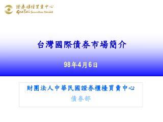 台灣國際債券市場簡介 98 年4月6日