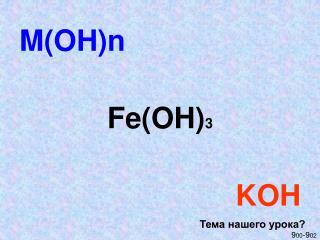 M(OH)n Fe(OH) 3 KOH