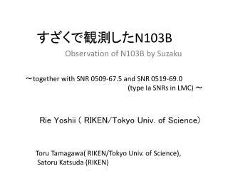 Rie Yoshii ( RIKEN/Tokyo Univ. of Science)