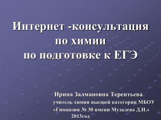 Итоги ЕГЭ в Карелии в 2012 году