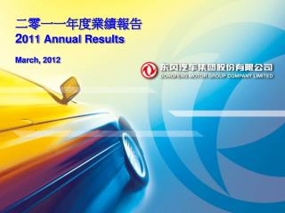 二零一 一 年 度業績報告 2 011 Annual Results  March, 2012