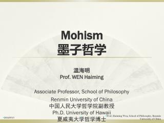 Mohism 墨子哲学