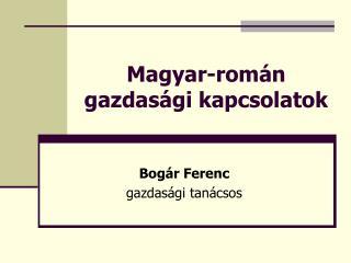 Magyar-román gazdasági kapcsolatok