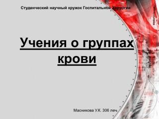 Учения о группах крови