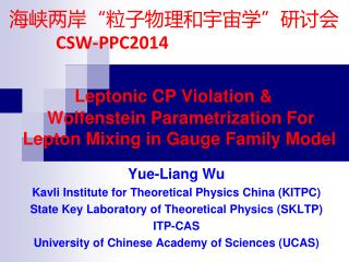 Yue-Liang Wu Kavli Institute for Theoretical Physics China (KITPC)
