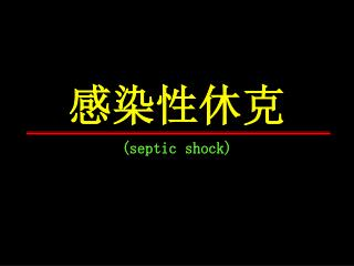 感染性休克 (septic shock)