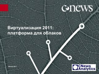 Виртуализация 2011: платформа для облаков
