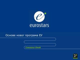 Основе новог програма ЕУ