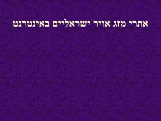 אתרי מזג אויר ישראליים באינטרנט