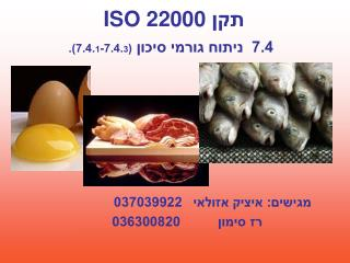 ???  ISO 22000 7.4  ????? ????? ?????  (7.4. 1 -7.4. 3 ).