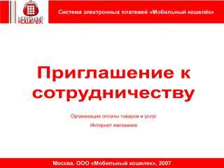 Система электронных платежей «Мобильный кошелёк»
