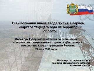 Министерство строительства и жилищно-коммунального хозяйства Калужской области