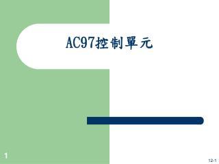 AC97 控制單元