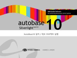 AutoBase10  설치  /  데모 프로젝트 실행