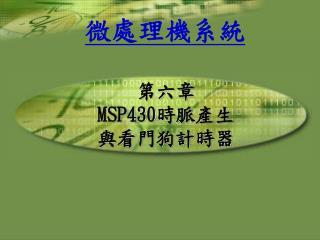 第六章 MSP430 時脈產生 與看門狗計時器