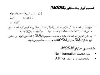 تصميم گيري چند منظوره (MODM)