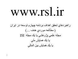 rsl.ir
