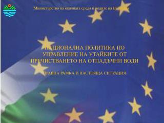 Министерство на околната среда и водите на България