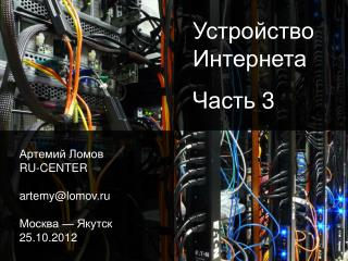 Артемий Ломов RU-CENTER artemy@lomov.ru Москва — Якутск 25 .10.2012