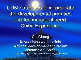 Cui Cheng Energy Research Institute National development and reform commission, China
