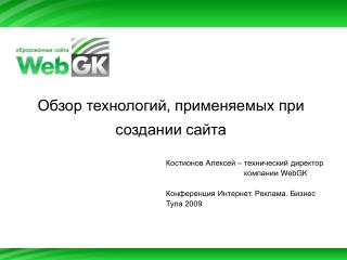 Обзор технологий, применяемых при создании сайта