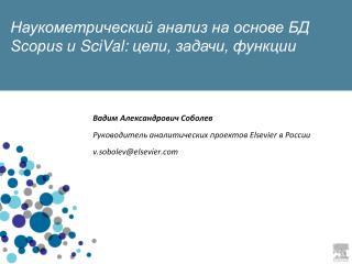 Наукометрический анализ на основе БД Scopus и  SciVal:  цели, задачи, функции