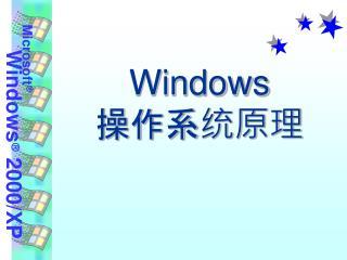 Windows 操作系统原理