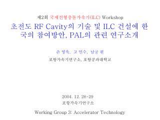 제 2 회  국제선형충돌가속기 (ILC)  Workshop
