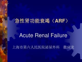 急性肾功能衰竭( ARF )