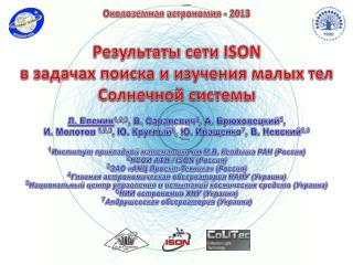 Результаты сети ISON в задачах поиска и изучения малых тел Солнечной системы