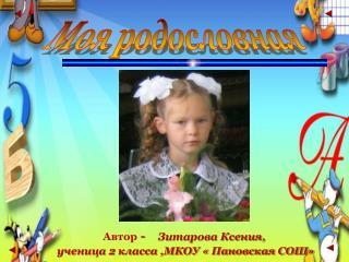 Автор -     Зитарова Ксения,  ученица 2 класса ,МКОУ « Пановская СОШ»