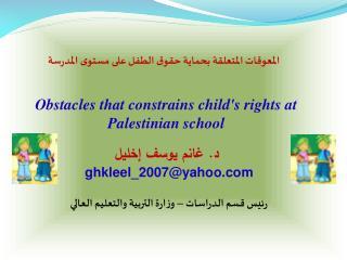 المعوقات المتعلقة بحماية حقوق الطفل على مستوى المدرسة