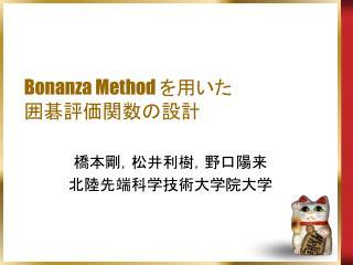 Bonanza Method  を用いた 囲碁評価関数の設計