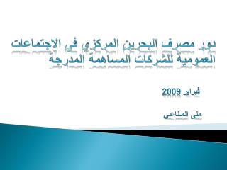 دور مصرف البحرين المركزي في الاجتماعات العمومية للشركات المساهمة المدرجة