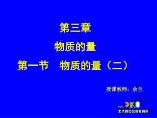 第三章   物质的量 第一节  物质的量(二)