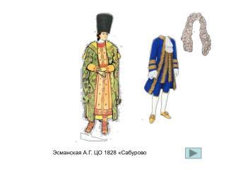 Эсманская А.Г. ЦО 1828 «Сабурово