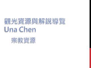 觀光 資源與解說導覽 Una  Chen