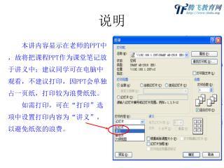 本讲内容显示在老师的 PPT 中 ,故将把课程 PPT 作为课堂笔记放 于讲义中;建议同学可在电脑中 观看,不建议打印,因 PPT 会单独 占一页纸,打印较为浪费纸张。