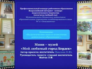 Мини – музей  «Мой любимый город Бердск»  Автор проекта:  воспитатель  Павлова О.Ю.